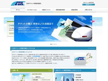 JTA 日本チケット商協同組合様