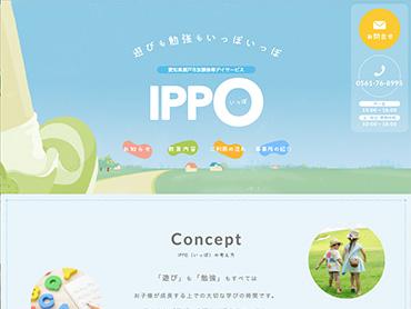 IPPO(いっぽ)様
