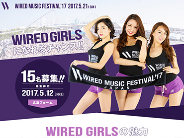 WIRED MUSIC FESTIVAL'17様