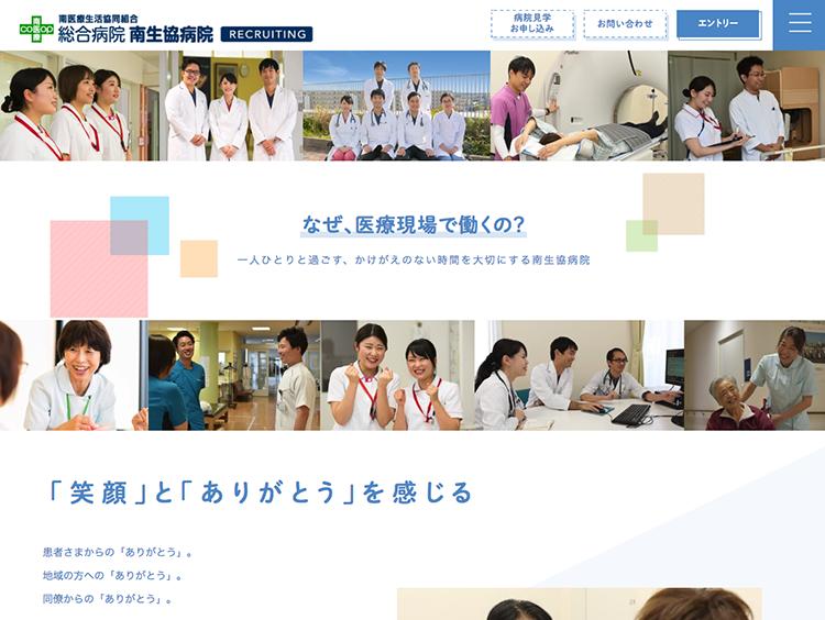 総合病院 南生協病院(採用サイト)様